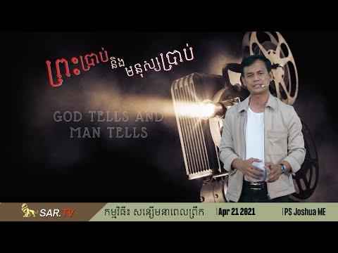 God Tells and Man tells  21 April 2021 (Live)