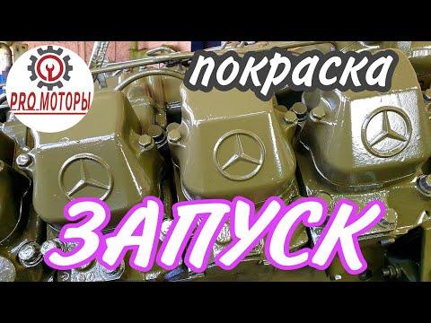 ЗАПУСК и ПОКРАСКА ///ОМ 442 из Германии ч.4.
