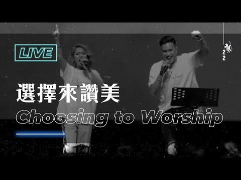 - / Choosing to WorshipLive Worship in the Studio