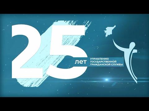 «25 лет Управлению Государственной Гражданской Службы». Документальный фильм