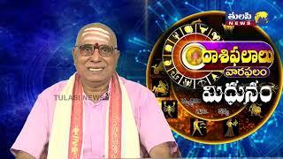 మిథునరాశి Mithuna Rasi    Weekly Horoscope from 19-08-19 to 25- 08-19   Rasi Phalalu   Astrology