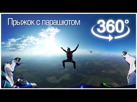 SkyDive in 360° Virtual Reality via GoPro / Прыжок с парашютом в 360° градусов - UC4rfO5Ieqzw0o6oobL01h8Q