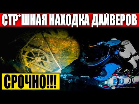 НАХОДКА ДАЙВЕРОВ, ОШАРАШИЛА ВЕСЬ МИР! СТР*ШНАЯ ТАЙНА ОКЕАНА! 24.11.2020 ДОКУМЕНТАЛЬНЫЙ ФИЛЬМ HD