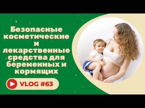 #63 Безопасны ли косметические и лекарственные средства для беременных и кормящих photo