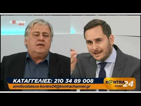 Μ. Γεωργιάδης με τον Αιμίλιο Λιάτσο  στο Kontra Channel (5-12-2018)