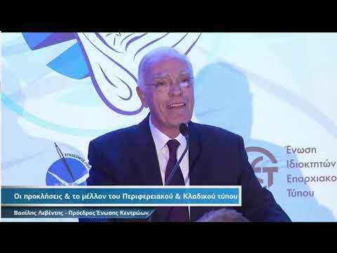 Χαιρετισμός Βασίλη Λεβέντη στο 2ο Συνέδριο Περιφερειακού Τύπου (16-11-2018)