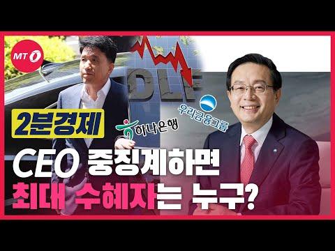 [2분경제] CEO 중징계, 최대 수혜자는 누구?