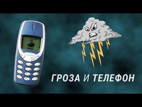 Гроза и телефон