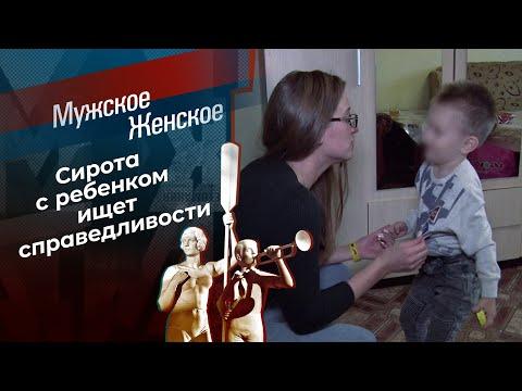 Сиротская доля. Мужское / Женское. Выпуск от 30.10.2020