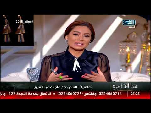 المخرجة ماجدة عبدالعزيز عن البطل مازن السماحي: كان ناجح برعاية والدته وكانت أمنيته أن يقابل السيسي