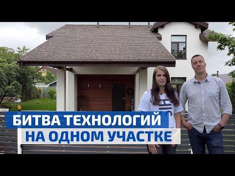 Архитектурный тандем: Дом из газобетона, каркасная баня и домик для детей // FORUMHOUSE