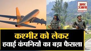 Airline companies ने 23 अगस्त तक Srinagar की Flights रद्द कीं, Security Reasons का दिया हवाला