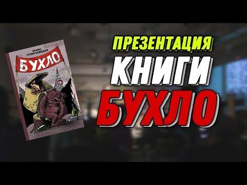 """Презентация книги """"Бухло"""" от Эркина Тузмухамедова. Гоним с нами! photo"""