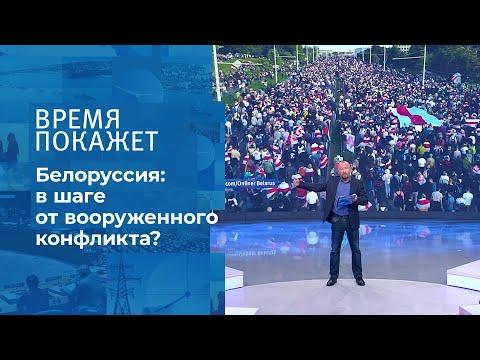 Протесты в Белоруссии: на грани. Время покажет. Фрагмент выпуска от 25.09.2020
