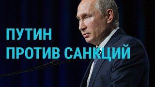 Путин санкциях против