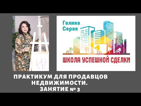 Практикум ПРОДАТЬ КВАРТИРУ занятие 3. Разбор Объявлений. photo