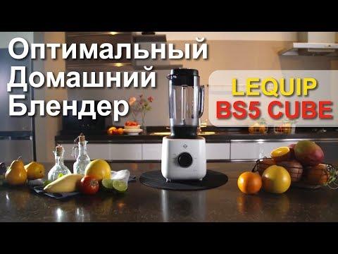 Как выбрать оптимальный домашний блендер с большой гарантией. Lequip BS5 Cube - UCjk4q9UHnyLGv1GmEQMEATg