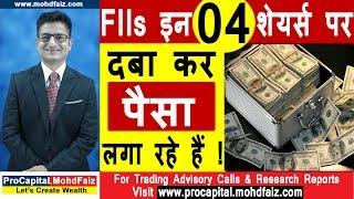 FIIs इन 04 शेयर्स पर दबा कर पैसा लगा रहे हैं | Latest Share Market Tips | Latest Stock Market Tips