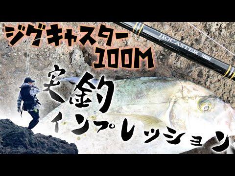 【ライトショアジギ】ジグキャスター100M実釣インプレッション!