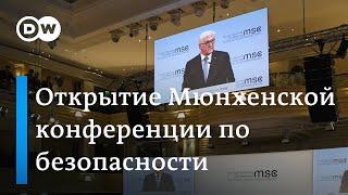 Открытие Мюнхенской конференции