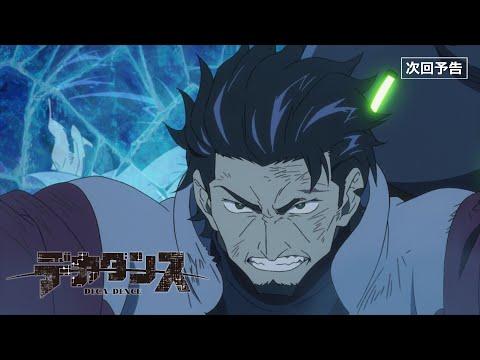 TVアニメ『デカダンス』 第5話「differential gear」予告