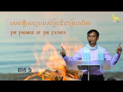 ( )  The Promise of the Father (Part 1)