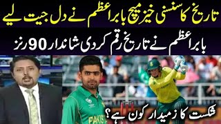 South Africa Beat By 7 Runs In 2nd T20 Win The Series    Pak Vs Sa    Mussiab Sports