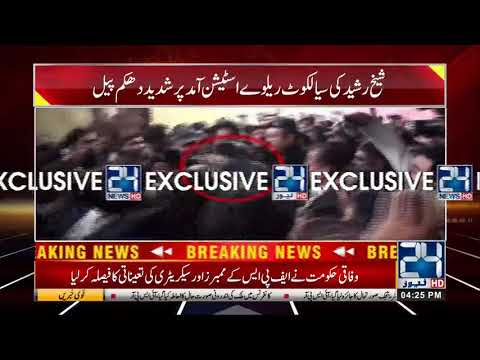 Crowd fights at Sheikh Rasheed Reception In Railway Station