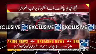 Crowd fights at Sheikh Rasheed Reception In Railway Station