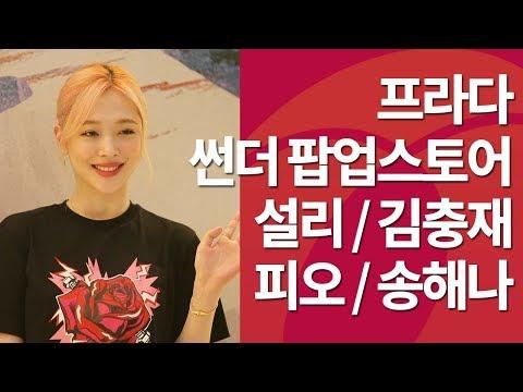 설리·피오 등… '프라다 썬더 팝업스토어' 행사 참석