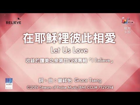 Let Us LoveOKMV (Official Karaoke MV) -  (24)