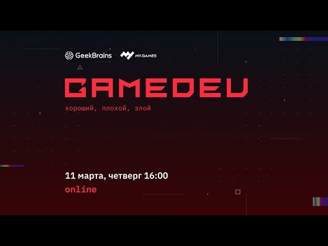GAMEDEV: хороший, плохой, злой