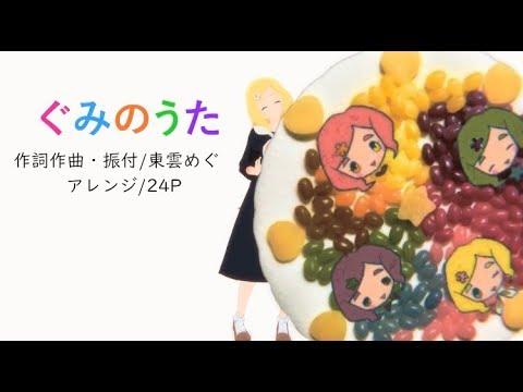 東雲めぐ「ぐみのうた」MV