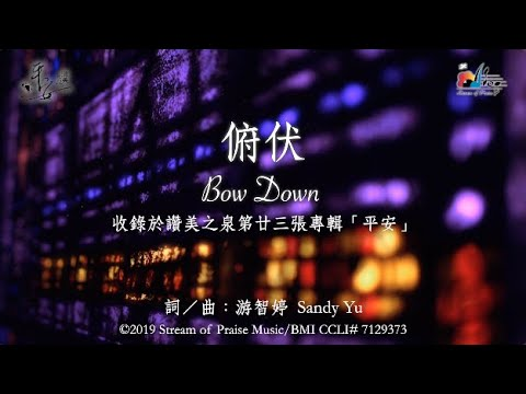 Bow Down MV - (23)  Peace