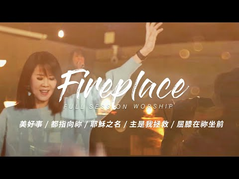 Fireplace /  /  /  / Full Session Worship -