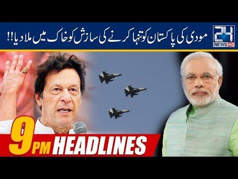 News Headlines | 9:00pm | 23 March 2019 | 24 News HD