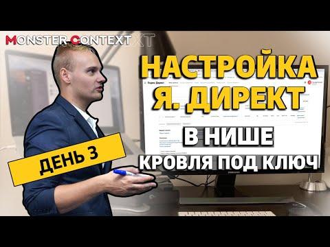 Как настроить Яндекс Директ 2021 ► Ниша «Монтаж кровли». День 3
