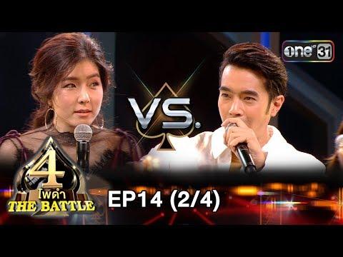 4 โพดำ The Battle | EP.14 (2/4) | 21 เม.ย. 61 | one31