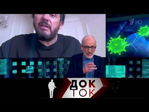 Коронавирус: есть ли иммунитет? Док-ток. Выпуск от 09.04.2020
