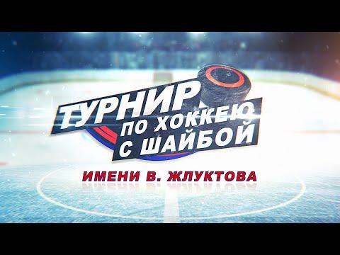 Республиканский турнир по хоккею с шайбой имени В. Жлуктова