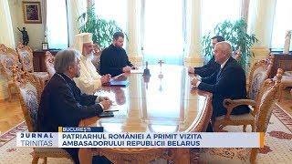 Patriarhul Romaniei a primit vizita ambasadorului Republicii Belarus