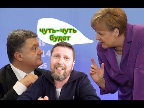 Меркель послушала Порошенко
