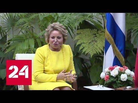 Матвиенко: давление на народ Боливии недопустимо - Россия 24