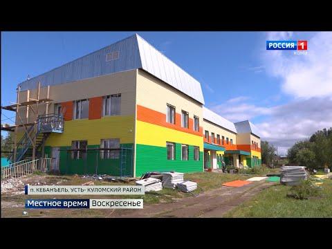 В Коми началась приёмка образовательных учреждений к новому учебному году