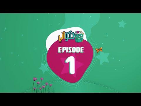 Hakawaty Episode 1 - طفلتنا الصغيرة فريدة