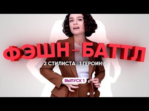 ФЭШН БАТТЛ! 2 Стилиста и 1 Героиня! Выпуск 1