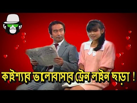 Love in Train | Kaissa | bangla Fun | Dubbing Video 2018 - default