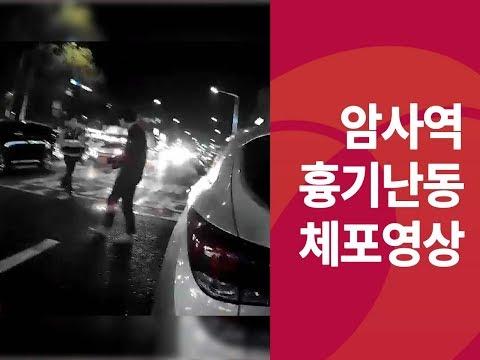 경찰이 공개한 '암사역 흉기난동' 체포 영상