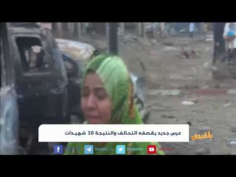 عرس جديد يقصفه التحالف العربي في اليمن  والنتيجة 10 شهيدات | تقرير: ماهر أبو المجد