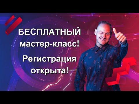 СКОРО! Мастер-класс по настройке Яндекс Директ в прямом эфире